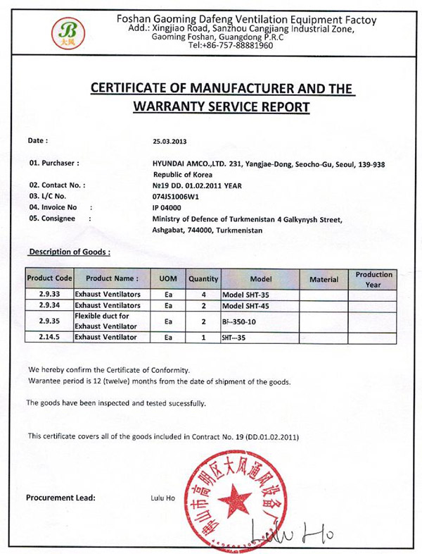 About us foshan gaoming dafeng ventilation equipment factory for Certificate of manufacture template